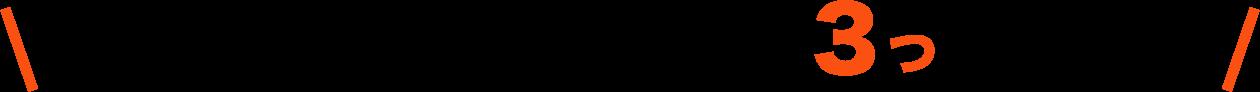 原宿自動車のマイカーリースの3つのポイント